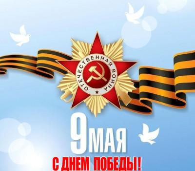 С Днём Победы! >