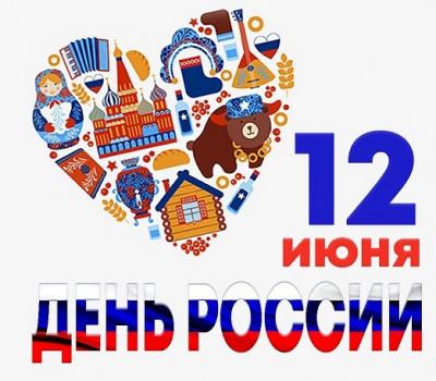 С Днём России! >